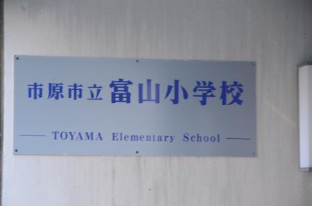 20131119富山小学校06