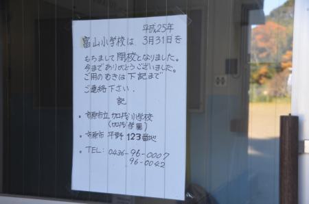 20131119富山小学校07