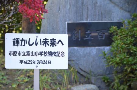 20131119富山小学校28