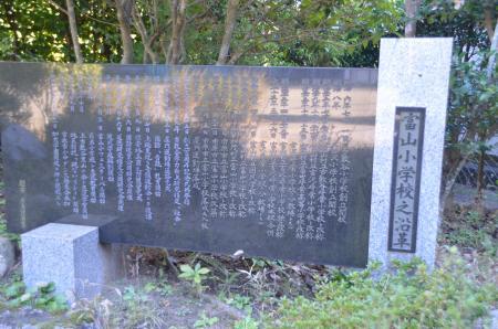 20131119富山小学校25