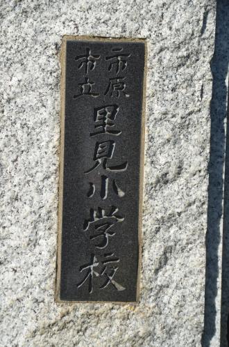 20131119里見小学校03