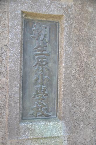 20131119朝生原小学校跡03