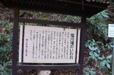 20131123塩川の滝02