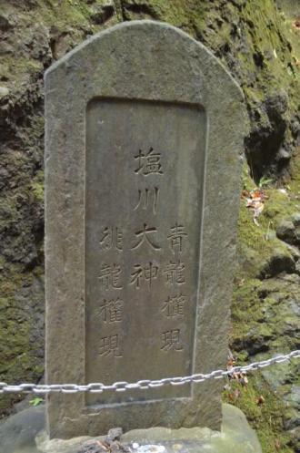 20131123塩川の滝12
