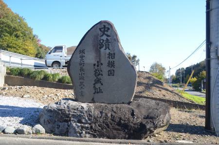 20131123小松城址01