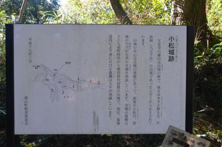 20131123小松城址08