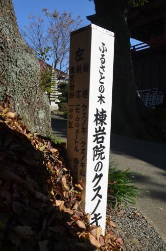 20131123三増学校跡06