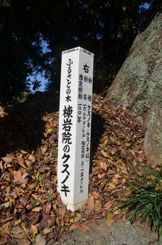 20131123三増学校跡05