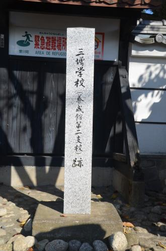 20131123三増学校跡01