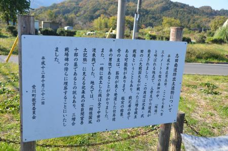 20131123三増合戦場跡05