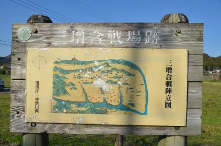 20131123三増合戦場跡04