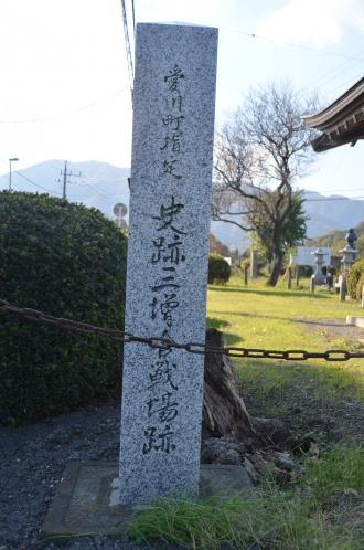 20131123三増合戦場跡01