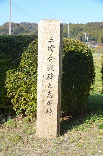 20131123三増合戦場跡09