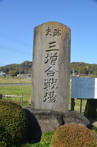 20131123三増合戦場跡07