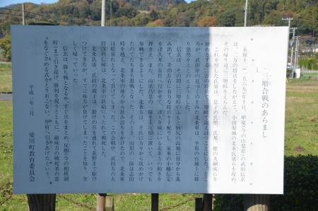 20131123三増合戦場跡08
