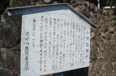 20131123小沢古城址01