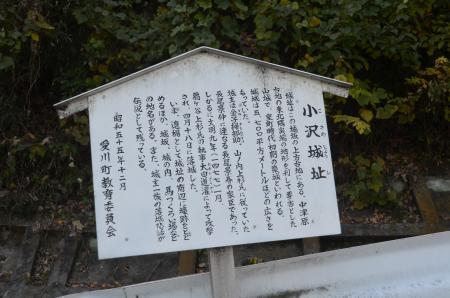 20131123小沢城址01
