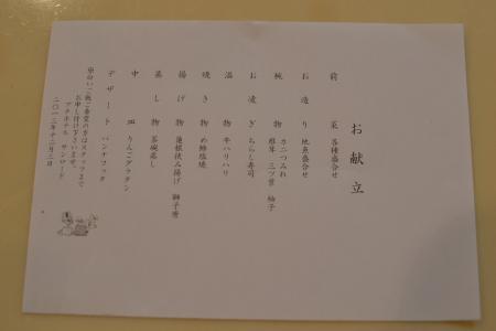 20131203~04サンロード06