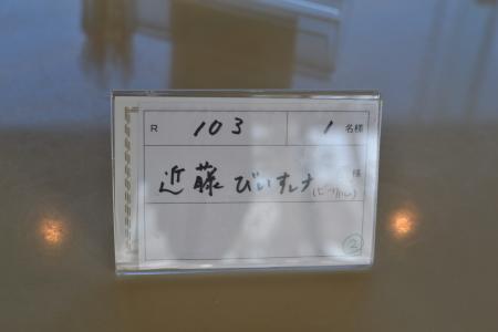 20131203~04サンロード19