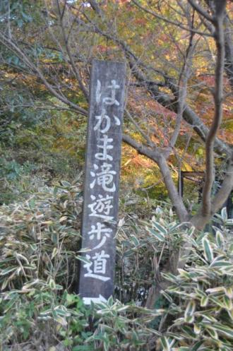20131203はかまの滝02