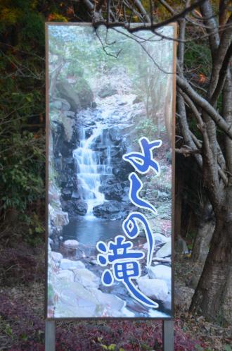 20131203みよし滝02