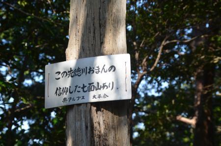 20131203大平新城址16