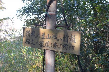 20131203大平新城址21