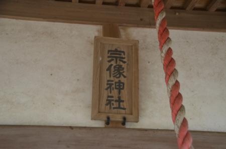 20131208宗像神社 大廻07