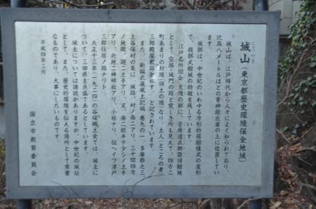 20131216三田氏館跡05
