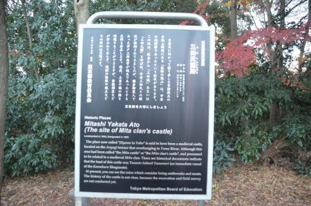 20131216三田氏館跡04