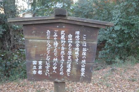 20131216三田氏館跡01