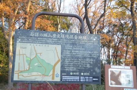 20131216三田氏館跡10