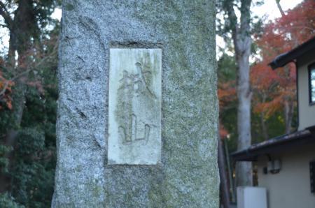 20131216三田氏館跡21