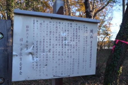 20131216三田氏館跡28