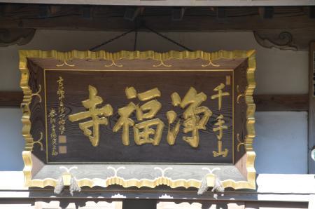 20131216浄福寺城址06