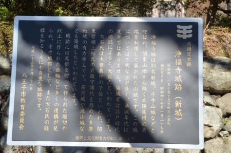20131216浄福寺城址02