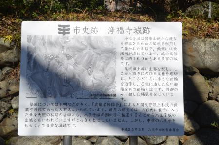 20131216浄福寺城址01