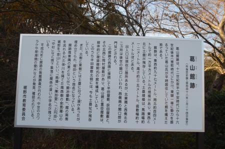 20131224葛山氏館跡01