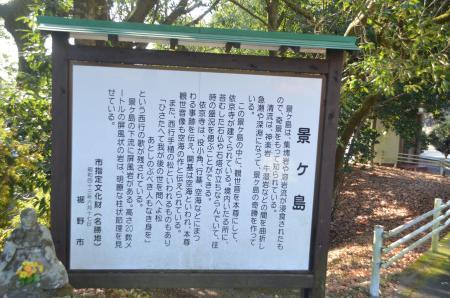 20131224景ヶ島渓谷01