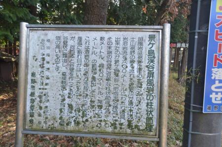 20131224景ヶ島渓谷09