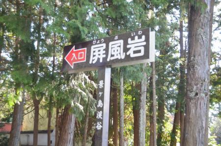 20131224景ヶ島渓谷20