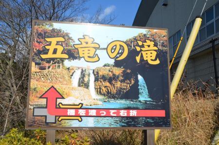 20131224五竜の滝01