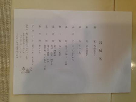 20131224~25サンロード13