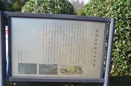 20131224山中城址02