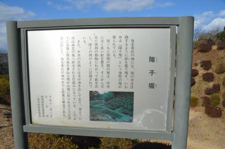 20131224山中城址12