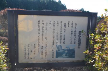 20131224山中城址25