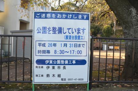 20131225伊東公園03