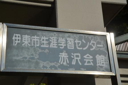 20131225八幡野小学校赤沢分校03