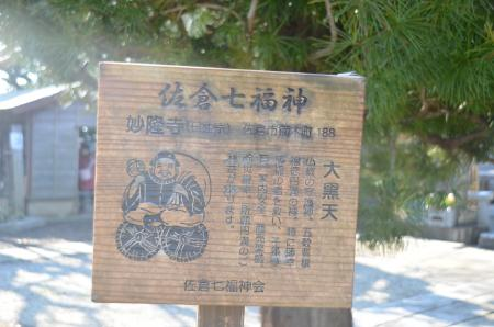 20140101七福神巡り11