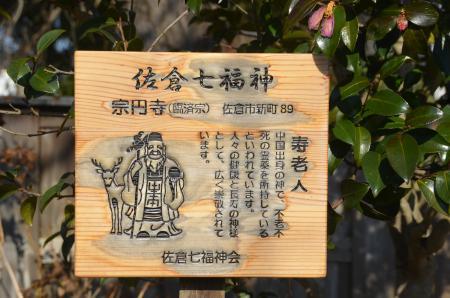 20140101七福神巡り15